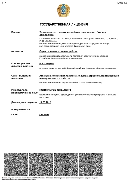 Air Vent лицензии и сертификаты